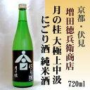 月の桂 大極上中汲にごり酒 純米酒720ml【京都府・伏見】...
