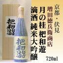 月の桂 把和游(はわゆう) 滴酒(斗瓶囲い)純米大吟醸【限定...