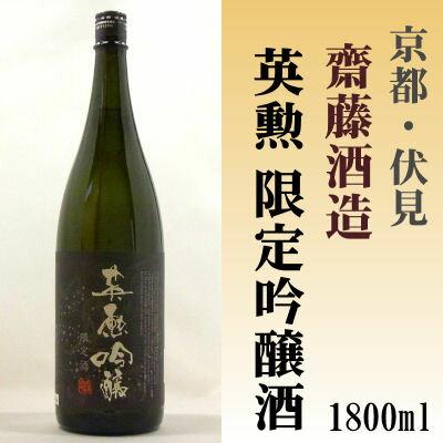 英勲 吟醸酒 限定酒 1800ml【京都・伏見...の紹介画像2
