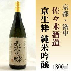京生粋 純米吟醸酒 1800ml【京都府】佐々木酒造(株) 1.8L 【京都の酒 日本酒 清酒…