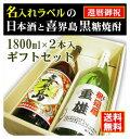 【還暦御祝】名入れラベルのお酒♪日本酒・黒糖焼酎1800ml2本入セッ...