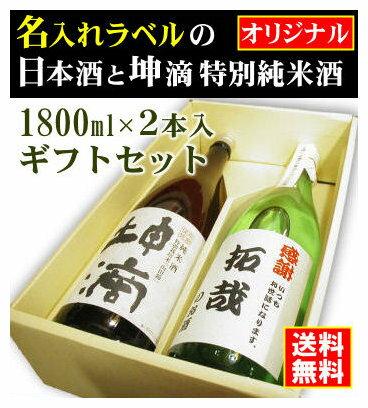 【オリジナル】名入れラベルのお酒♪日本酒1800ml2本入セット「山吹色の長期熟成純米生もと」と「坤滴純米酒」オリジナルラベル