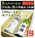 【オリジナル】名入れラベルのお酒♪日本酒1800ml2本入セット「山吹色の長期熟成純米生もと」と「神聖松...