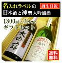【お誕生日御祝】名入れラベルのお酒♪日本酒1800ml2本入セット「山吹色の長期熟成純米生もと」と「神聖...
