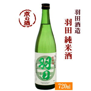 Haneda Junmai Sake 720ml [Kyoto Prefecture] Haneda Sake Brewery [Kyoto Sake Sake Sake Kyoto Local Sake]