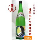 神聖 かぐや姫 純米酒 1800ml【京都府・伏見】(株)山...
