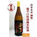神聖 超辛口特別純米原酒 1800ml【京都府・伏見】(株)...
