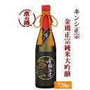 京都の日本酒 地酒選 歴史が作り出したおすすめ銘酒ランキング 地酒 Net 日本酒 焼酎口コミサイト