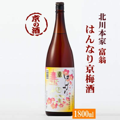 はんなり京梅酒 【京都 伏見】(株)北川本家1800ml 1.8L 京都の酒