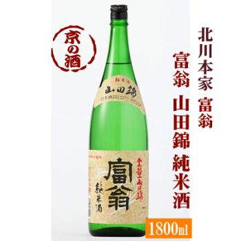 富翁山田錦純米酒1800ml【京都伏見】1.8L(株)北川本家京都の酒