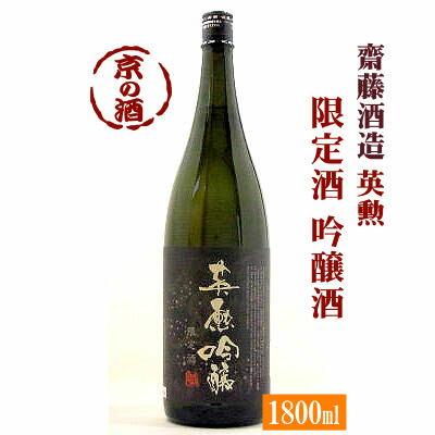英勲 吟醸酒 限定酒 1800ml【京都・伏見】...の商品画像