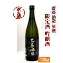 京都府の地酒・日本酒