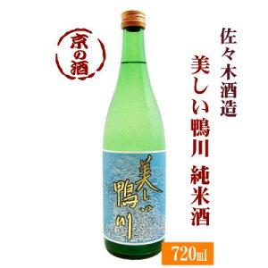 720 ml of beautiful Kamogawa Junmai sake [Kyoto Prefecture] Sasaki Brewery Co., Ltd. [Kyoto sake Sake Sake Kyoto local sake]