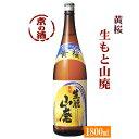 黄桜 生もと山廃 1800ml【京都府・伏見】黄桜 1.8L...