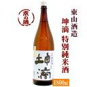 坤滴(こんてき) 純米酒 特別栽培米「山田錦」1800ml【...