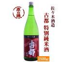 古都 特別純米 純米酒1800ml【京都府】佐々木酒造(株)...
