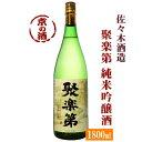 聚楽第 純米吟醸 1800ml【京都府】佐々木酒造(株) 1...