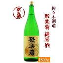 聚楽菊 純米酒1800ml【京都府】佐々木酒造(株) 1.8...