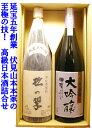 【日本酒ギフトセット】神聖 松の翠 純米大吟醸酒・神聖大吟醸...