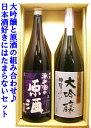 【日本酒ギフトセット】神聖 源兵衛の原酒・神聖大吟醸1800...