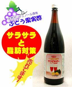 美味しく飲めて健康に良い!ぶどう果汁を発酵して造ったぶどう酢「サンビネガー」♪7倍希釈で経...