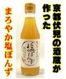 京都・伏見の酒蔵元が作った塩ポン酢「京のまろやか塩ぽんず250ml」キンシ正宗