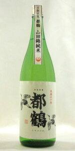 都鶴 山田錦純米酒 1800ml【京都府・伏見】都鶴酒造(株)
