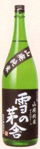 雪の茅舎(ぼうしゃ)山廃純米1800ml【秋田県】(株)斎弥酒造店