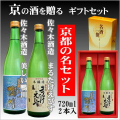 古都の地酒を贈答品としてオリジナルに組み合わせたギフトセット♪【京都の酒ギフトセット】佐...