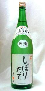 富士千歳 しぼりたて 1800ml【京都府・洛中】松井酒造 1.8L 京都の酒