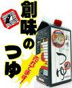 京都創味食品工業(株)創味つゆ 1000ml(1L)