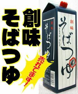 京都創味食品工業(株)創味そばつゆ1800ml(1.8L)【最安ky】
