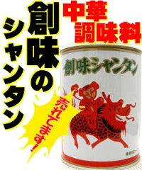 人に教えたくない、料理の秘密♪プロの味が実現!中華料理の素♪創味 シャンタン 1kg缶 中華料...