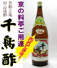「ツン」と鼻を刺す、酢の刺激臭がなくまろやかな香り ♪京料理ご用達 祇園のおいしいお酢。【...
