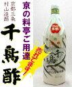 「ツン」と鼻を刺す、酢の刺激臭がなくまろやかな香り ♪京料理ご用達 祇園のおいしいお酢。千...