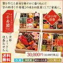 商品画像:男の台所の人気おせち2018楽天、「千寿閣」京都しょうざんのおせち料理セット 和風四段重 約4?5人前 冷凍