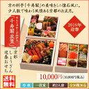 商品画像:ジャパンギフトの人気おせち2018楽天、「千寿閣衣笠」京都しょうざんのおせち料理セット 和風三段重 約2人前 冷凍