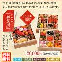 商品画像:自然食品のたいようの人気おせち2018楽天、「紙屋川」京都しょうざんのおせち料理セット 和風三段重 約3?4人前 冷凍