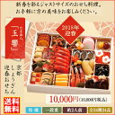 商品画像:西京焼専門店 京都 雅幸胤の人気おせち2018楽天、「玉響」京都しょうざんのおせち料理セット 和風一段重 約2人前 冷凍