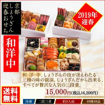 「和洋中」京都しょうざんのおせち料理セット 二段三重 約3人前 冷凍