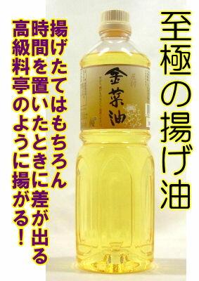 金菜油910g(きんさいゆ) 圧搾油 揚げ物に最適♪ 【ユーサイドの調味料】