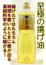 金菜油910g(きんさいゆ) 圧搾油 揚げ物に最適♪ 【ユー