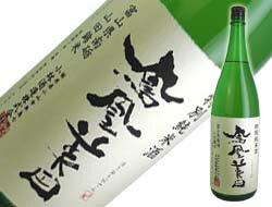 平成23年4月蔵元限定出荷商品・鳳凰美田 特別純米酒生酒 1800ml