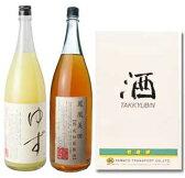 鳳凰美田 ゆず酒・梅酒セット(2本入り)1.8L【ギフト】