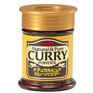 ■ナチュラルピュアカレーパウダー30g【香辛料/調味料/ブレンドスパイス/カレー粉/エスビー/…