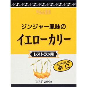 ■ジンジャー風味のイエローカリー辛口200g【レトルトカレー、黄カレー、イエローカレー、スパ...
