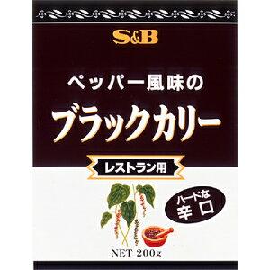 当店人気ナンバー1商品!!■S&B ペッパー風味のブラックカリー辛口200g【レトルトカレー、黒カレ...