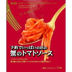 ■S&B 予約でいっぱいの店の蟹のトマトソース181g【有名店、イタリアン、パスタソース、ラ・ベ...