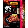 李錦記香港バル牛肉の黒胡椒醤ソテー用【SB/S&B/エスビー/楽天/通販】