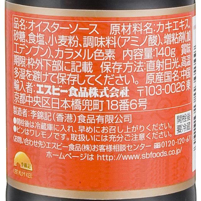 エスビー食品『李錦記パンダブランドオイスターソース』